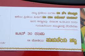 wedding quotes kannada wedding invitation card quotes in kannada new wedding invitation