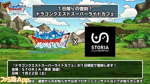 Dragon Quest Monsters Super Light Dragon Quest Monsters Super Light 6月活動內容大公開 Fami通 香港