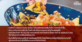 base cuisine ร ว ว caveman base โดยเพ อนสมาช กน ก ทดลอง ร ว ว pantip