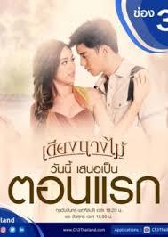 romance film za gledanje watch thailand drama and movies 2018 thailand drama free online