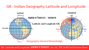 general knowledge geography अक ष श व द श न तर