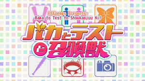 baka and test fansub review fffpeeps baka to test s2 episode 01