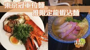 cuisine t駑駻aire 東京冠軍拉麵推限定龍蝦沾麵 香港新浪