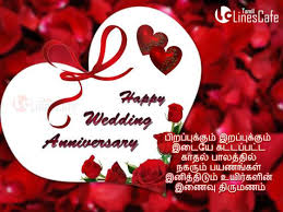 Happy Marriage Wishes Wedding Wishes Greeting Cards In Tamil Wedding Invitation Sample