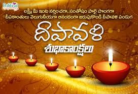 download happy diwali images in telugu diwalifest2017