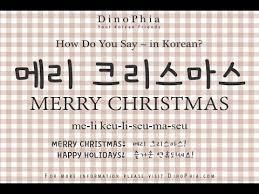 메리 크리스마스 merry korean how do you say in korean