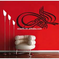 decorative vinyl islamic wall stickers buy islamic wall stickers decorative vinyl islamic wall stickers