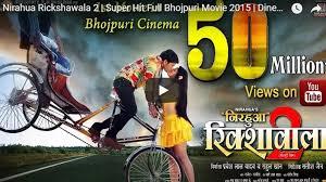 video youtube film hot india bhojpuri film nirahua rickshawala 2 dinesh lal yadav and aamrapali