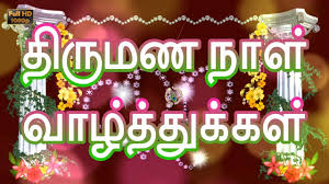Wedding Wishes Lyrics Happy Wedding Anniversary Wishes In Tamil Marriage Greetings