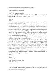 cover letter for kindergarten teacher images cover letter sample