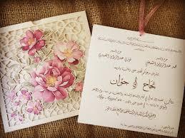 arabic wedding invitations wedding invitations