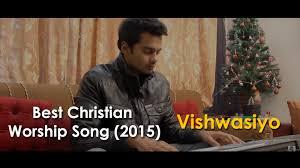 best christian worship songs vishwasiyo best christian worship song 2016
