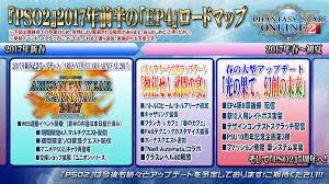 Phantasy Star Maps Pso2 Station 3 Recap Psublog
