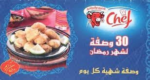 recette cuisine ramadan la cuisine algérienne 30 recettes pour le mois de ramadan ٣٠ وصفة