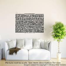 ayatul kursi kufi islamic wall art stickers jr decal wall stickers ayatul kursi kufi islamic wall art stickers in black