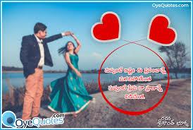 wedding quotes in telugu nuvvante istam telugu true quotes with pictures oye