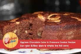 Chocolate Cake Recipe In Pressure Cooker In Hindi Eggless Veg