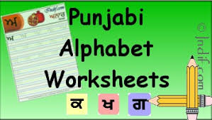 punjabi and gurmukhi alphabets varnmala charts with pictures