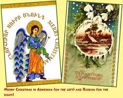 armenian christmas cards christmas lights decoration