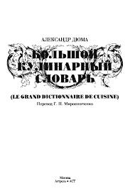 obr cky большой кулинарный словарь часть 1 by watra issuu