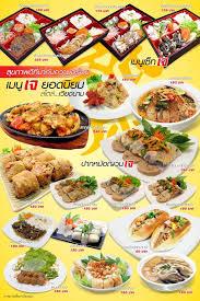 cuisine viet เช ญมาลองอาหารเจท ไม จำเจ viet cuisine เว ยตค ซ น