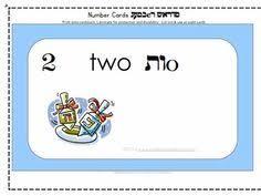Flashcards Hebrew Tu Bishvat Word Search English Tu Bishvat Pinterest Word