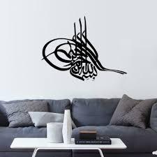 home decor wall posters islamic muslin wall art mural poster sticker home decor wall