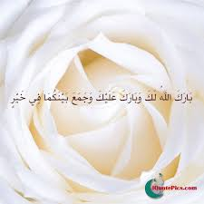 wedding quotes islamic marriage islamic quotes