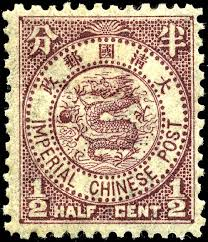 imperial china sts of imperial china issues 1897 philatelic database