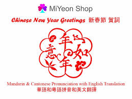 lets learn bahasa cantonese miyeon shop happy fun chinese