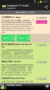 tv guide for android app 2 2 singapore tv guide android development and hacking