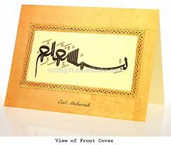 Eid Invitation Card Eid Mubarak Card Eid Mubarak Card Suppliers And Manufacturers At