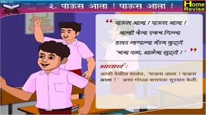 Home Std Test by Home Revise Marathi Poem Paus Aala Paus Aala 6th Std Eng Medium