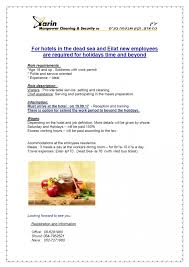 Job Resume Haifa by Job Offers Www Telfed Org Il