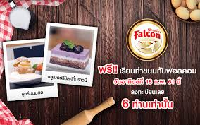 falcon cuisine เว ร คช อปและก จกรรมอ นๆ falcon professional