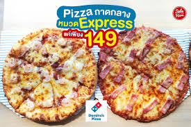 domino cuisine โปรโมช น domino s pizza ถาดกลาง หมวด express แค เพ ยง 149 บาท