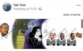 Origin Of Meme - i24news david duke tweets story on netanyahu s son posting meme