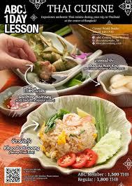 abc cuisine ตารางเร ยน 1 day lesson abc cooking studio