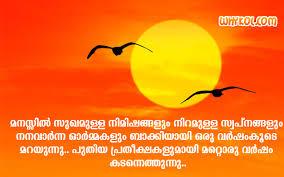 wedding quotes malayalam 1st wedding anniversary wishes for husband malayalam wedding