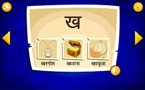 learn with fun hindi alphabets 2 0 2 apk download android
