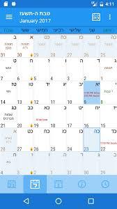 hebrew calendars hebdate hebrew calendar android apps on play