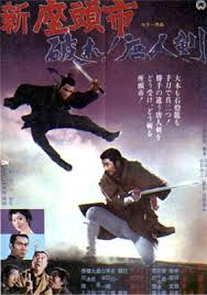 Ichi The Blind Swordsman Zatoichi Meets The One Armed Swordsman 1971 U2013 Film Noird