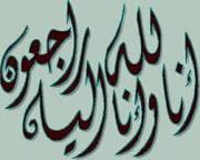 نعزية وفاة والدة الأخ الدين