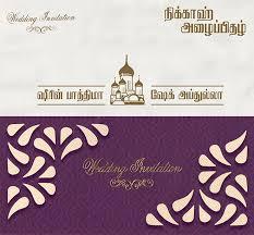hindu wedding cards online wedding cards online hindu wedding cards online wedding