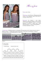 Beautiful Purple Motifs Pretty Purple Top Free Crochet Graph Pattern Crochet For