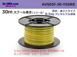 yazaki avs0 5f spool 30m winding color yellow green stripes