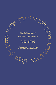 siddur covers resources