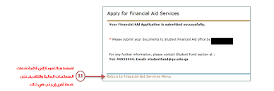 online application qatar university