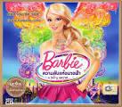 VCD Evs185 ภาพยนตร์การ์ตูน Barbie บาร์บี้ ตอน ความลับแห่งนางฟ้า A ...