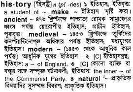 history to bengali meaning of history bdword